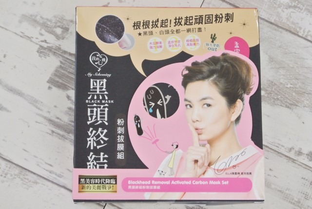 Blackhead Removal Activated Carbon Mask Set  Review